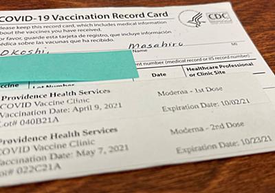 新型コロナ: ワクチン、スピード接種の現場から 渡米2カ月弱で完了: 日本経済新聞