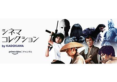 Amazon、月388円で「犬神家」などKADOKAWA邦画見放題チャンネル - AV Watch