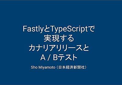 FastlyとTypeScriptで実現するカナリアリリース / yamagoya2020 - Speaker Deck
