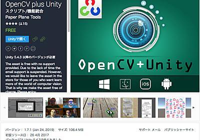 【無料化アセット】アセットストアで数少ない「OpenCV」系アセットのひとつがなんと無料化(元$49.99)OpenCVによる画像処理・画像解析でARコンテンツを作ろう! 顔のランドマーク、ARマーカー、レシートや無造作に配置された文字検出、複数の顔から人物を特定「OpenCV plus Unity」 - Unity AssetStoreまとめ