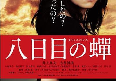 Amazon.co.jp: 八日目の蝉 通常版 [DVD]: 成島出, 井上真央, 永作博美, 小池栄子, 森口瑤子: DVD