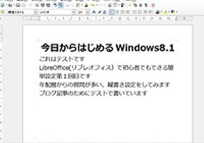 超簡単にLibre OfficeのWriterで縦書きの設定にする : 今日からはじめるWindows8.1