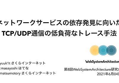 ネットワークサービスの依存発見に向いたTCP/UDP通信の低負荷なトレース手法 / Low Overhead TCP-UDP Tracing in Kernel - Speaker Deck