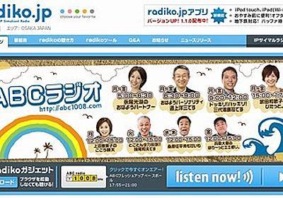 radikoが試験配信を3ヶ月延長「リスナーの期待に応える」 - はてなニュース