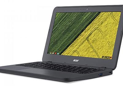 エイサー 耐落下性能を備えた11.6型クロームブック「Chromebook 11 N7」を発表 スペックまとめ - ハクのあれこれブログ