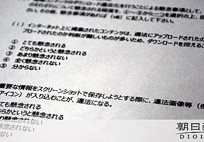 「スクショ違法」懸念ある? 著作権法改正へ意見公募:朝日新聞デジタル