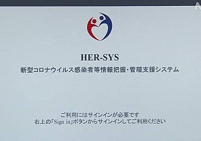 東京都 新型コロナ感染者の情報管理システム 運用開始 | 新型コロナウイルス | NHKニュース