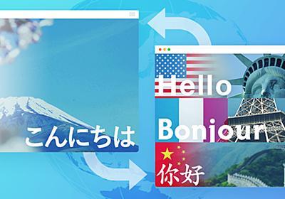 多言語化必須!多言語対応と外国人観光客向けのWebサイトを紹介します! | 東京上野のWeb制作会社LIG
