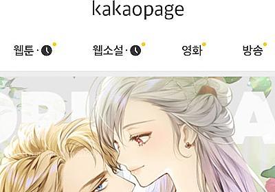 韓国でも「異世界転生」が流行している? 韓国ウェブ小説の衝撃(飯田 一史) | 現代ビジネス | 講談社(1/6)