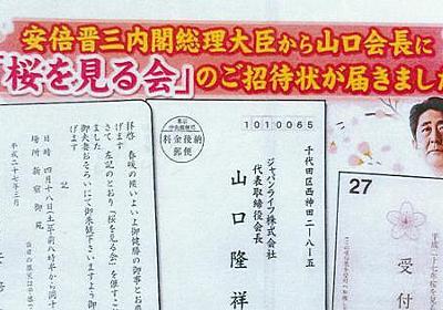消費者庁がジャパンライフの調査に手心? 「政治的背景による余波懸念」との文書も - 毎日新聞