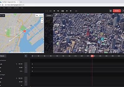 空撮したような映像が作れる「Google Earth Studio」、衛星写真と3D活用 - AV Watch