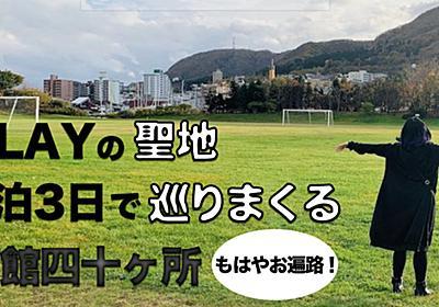 北海道・函館にあるGLAYの聖地を2泊3日で巡礼しまくる弾丸ツアー【地図あり】【保存版】 - Yorimichi AIRDO|旅のよりみちをお手伝い