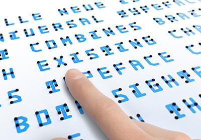 視覚障害の有無に関わらず読めるユニバーサルな点字「Braille Neue」 | soar(ソア)