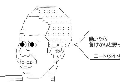 田端信太郎氏と「働いたら負け」のニートは同一人物なのか★1/3田端氏から嘘であることを認めて頂きました - 仮想通貨XP -xpcoin-