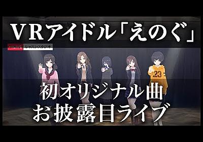 【生放送】VRアイドルグループ「えのぐ」初オリジナル曲お披露目ライブ