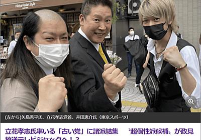 「古い党(元N国)」の立花孝志党首が新型コロナ感染、数日前には新宿で諸派結集の街頭演説会も   Buzzap!