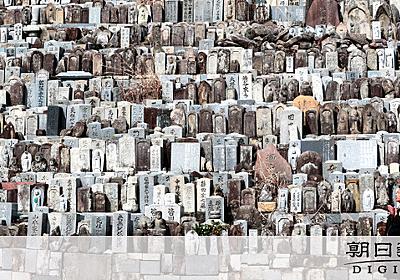 「墓石の墓」縮まる社会を映し出す 山にびっしり2万基:朝日新聞デジタル