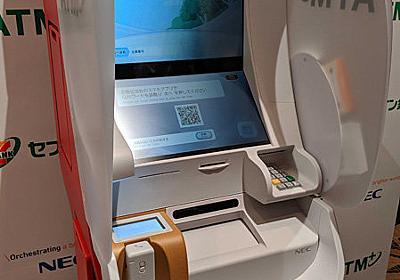 セブン銀行とNEC、顔認証で本人確認できる新型ATM発表 スマホ決済が普及しても「ATMはオワコンではない」 - ITmedia NEWS