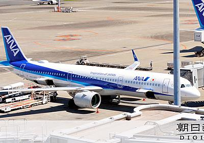 ANA、社員3500人削減へ 一部は他社に出向を要請:朝日新聞デジタル
