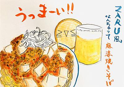 🌸ハニーズ物語 s6 山梨県 - しなやかに〜☆