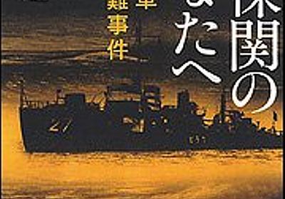 Amazon.co.jp: 美保関のかなたへ 日本海軍特秘遭難事件 (角川ソフィア文庫): 五十嵐邁: 本