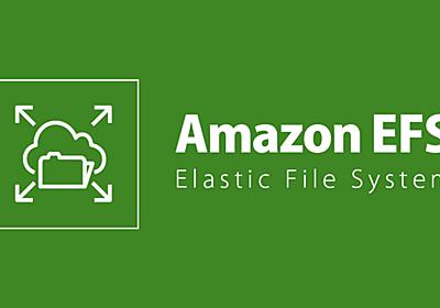 AWS再入門 Amazon Elastic File System編 | Developers.IO