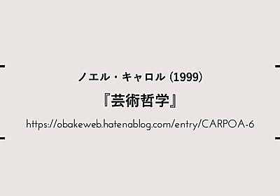 ノエル・キャロル『芸術哲学』:目次とリーディングリスト - obakeweb