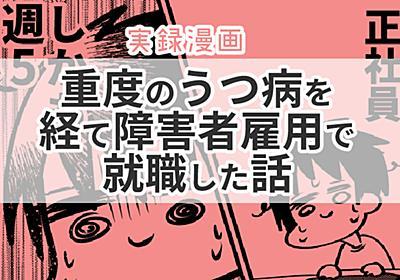 【漫画】重度のうつ病を経て障害者雇用で就職した話【実録】 - utsuchangは這い上がりたい