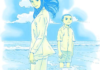 さそうあきら「さよなら群青」が「ほぼ日」へお引っ越し - コミックナタリー