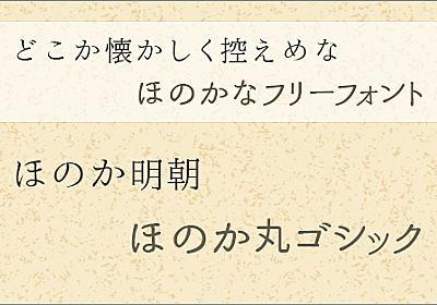 商用利用無料!どこか懐かしく控えめな日本語のフリーフォント -ほのかフォント | コリス