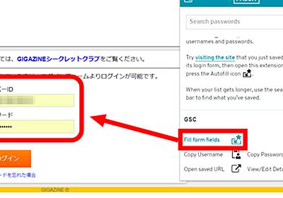 1つのパスワードさえ覚えておけばブラウザ・スマホでパスワード管理ができる「Passit」レビュー - GIGAZINE