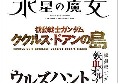 2022年、ガンダムシリーズ3作品の公開が決定!新作TVアニメ『機動戦士ガンダム 水星の魔女』や新作映画『機動戦士ガンダム ククルス・ドアンの島』発表! | GUNDAM.INFO