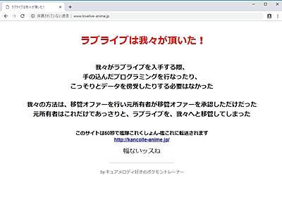「ラブライブは我々が頂いた!」 人気アニメの公式サイト乗っ取りか 公式「原因究明中」 ドメイン移管された? - ITmedia NEWS