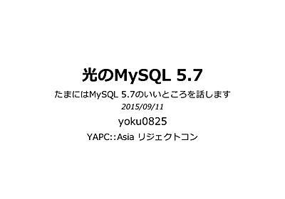 光のMySQL 5.7