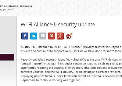 WPA2の脆弱性「パッチで対応可能」 Wi-Fi標準化団体が見解 - ITmedia NEWS