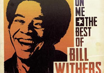 Lean On Me / Bill Withers : さて、この曲はなんて言ってるのだろう
