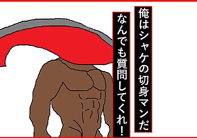 弱点4コマ「シャケの切身マンの弱点」シャケの切身マン1話~2話(更新中) - 日々を駆け巡るoyayubiSANのブログ