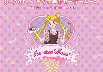 Q-pot. × 美少女戦士セーラームーン 限定ネックレス / 三越 | fashionbookmark.jp