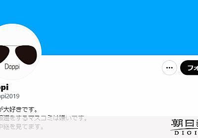 「Dappiのツイートは名誉毀損」立憲議員がウェブ関連会社提訴:朝日新聞デジタル