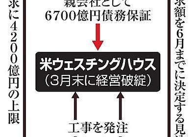 東芝、米原発巡り追加損失なしか 地元2社と負担合意へ:朝日新聞デジタル