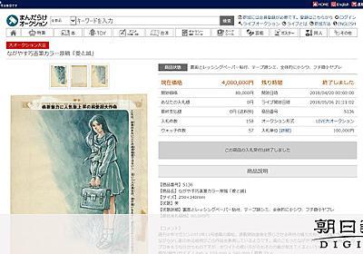「愛と誠」紛失原画400万円で落札 講談社は「残念」:朝日新聞デジタル