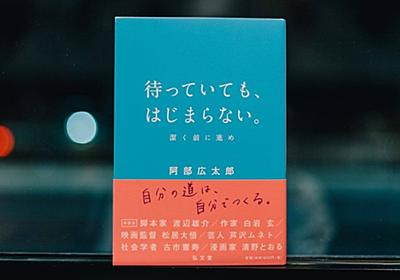 書籍「待っていても、はじまらない。―潔く前に進め」 #全文公開チャレンジ|阿部広太郎|note