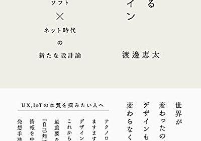 Amazon.co.jp:融けるデザイン―ハード×ソフト×ネット時代の新たな設計論: 渡邊恵太: 本