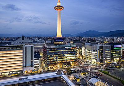 コロナ禍なのに京都で超高級ホテルの開業ラッシュが起きている本当の理由 富裕層は京都の不動産を爆買い中   PRESIDENT Online(プレジデントオンライン)