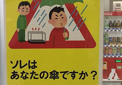 傘をパクった23のサラリーマンに警察呼ぶっていったら「傘ぐらいで…」と反省してないので呼ぶことに - Togetter
