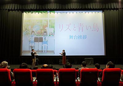 【イベントレポート】「リズと青い鳥」山田尚子が新千歳に、こだわりの音響で「願ったり叶ったり」 - コミックナタリー