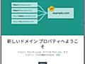 新Search Consoleにドメインプロパティ機能が追加、wwwありなしとhttp/httpsを自動でまとめてレポート | 海外SEO情報ブログ
