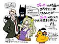 ジョーカー誕生の物語としてめちゃめちゃ好き! 解釈一致! 「ジョーカー」が超超超良かったので勢いで感想を書きました - ねとらぼ