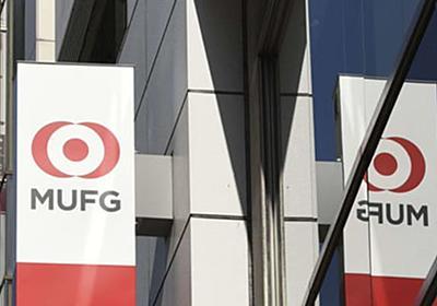 三菱UFJ、店舗数を4割減に 23年度末、アプリを充実 | 共同通信