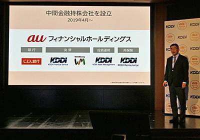 スマホ中心の金融を目指して――「auフィナンシャルホールディングス」4月発足 傘下企業のブランドは「au」に統一 - ITmedia Mobile